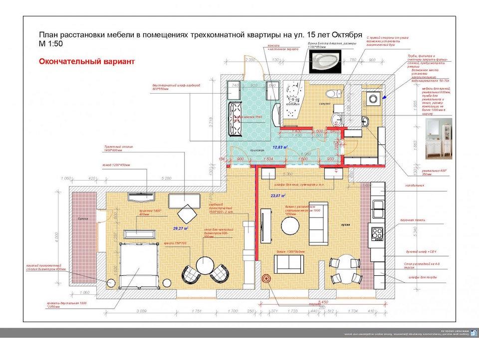Двухкомнатная квартира в стиле прованс Рис. 2