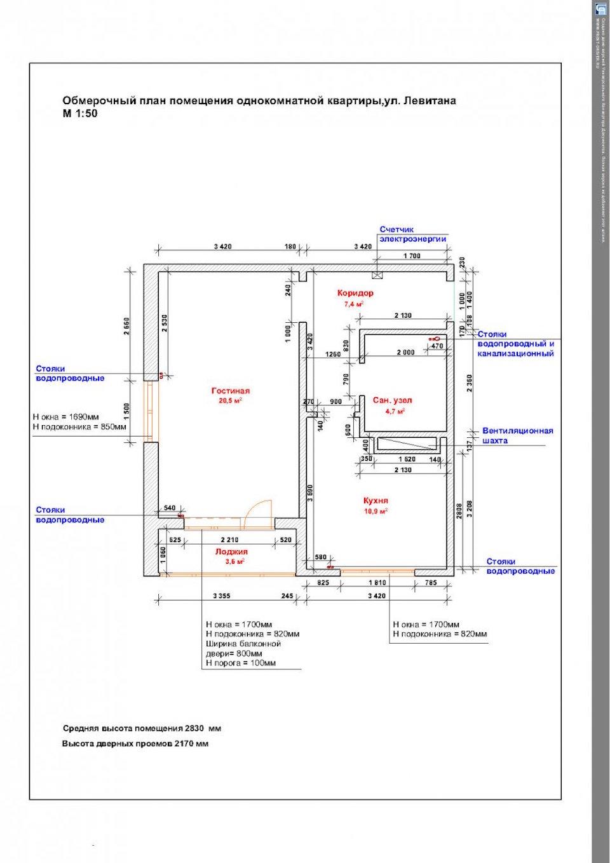 Однокомнатная квартира на ул. Левитана Рис. 2