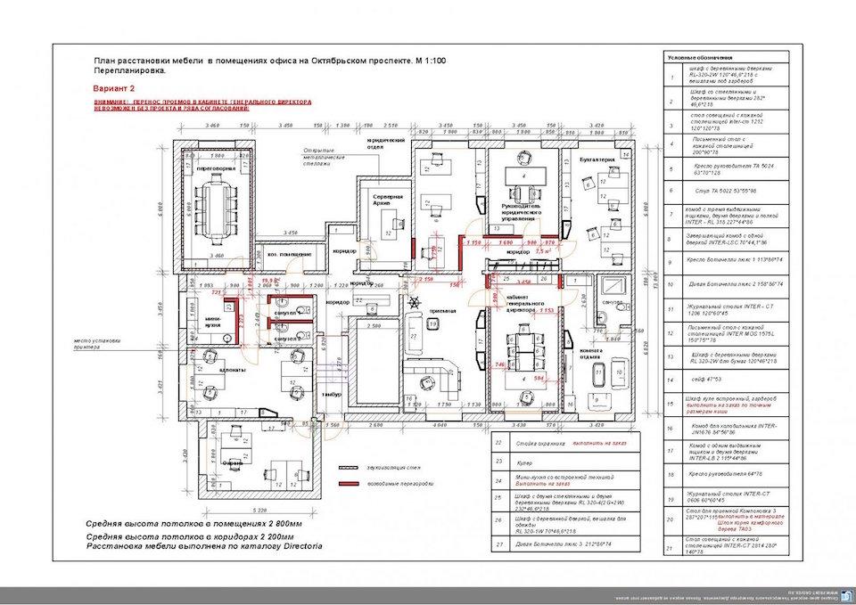 Офис Юридической компании Рис. 18