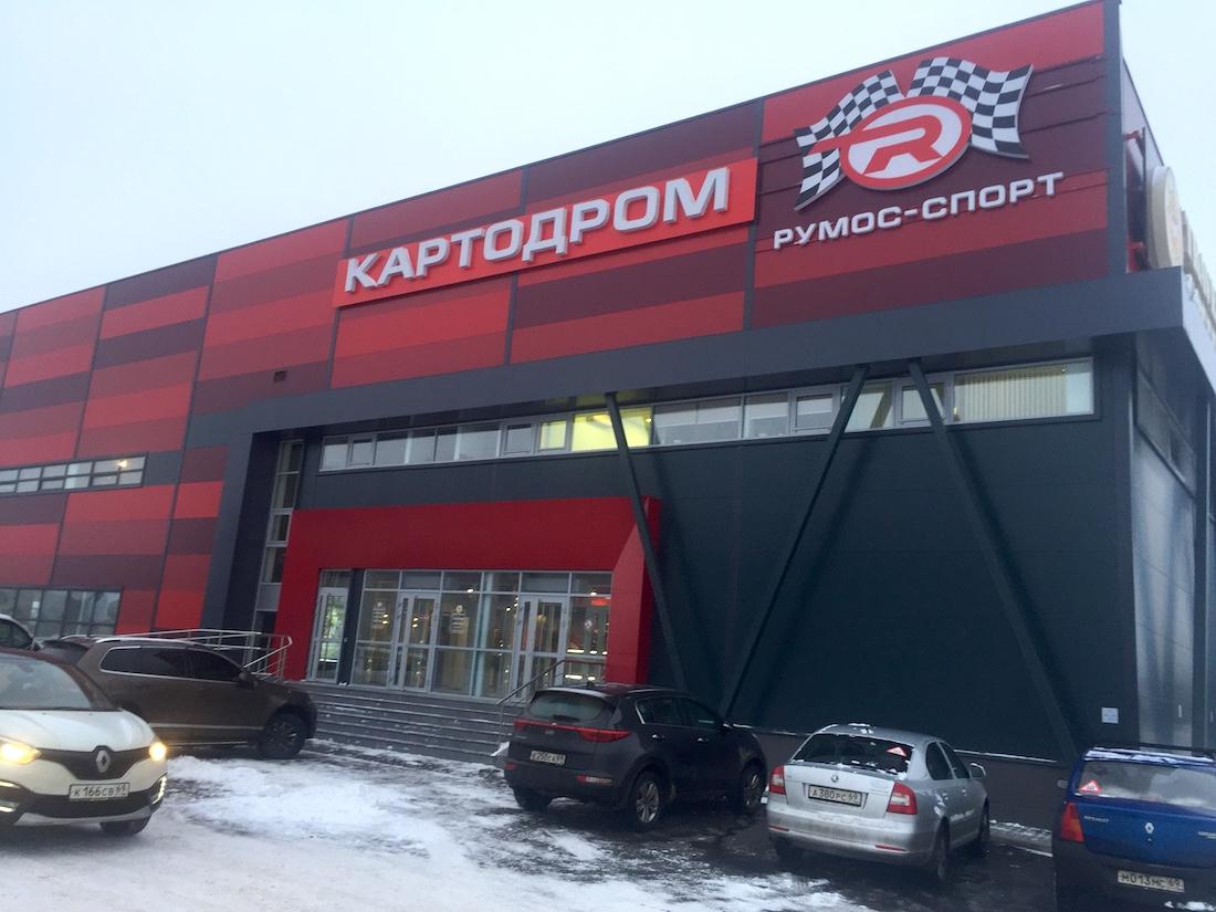 Картинг-центр РУМОС-СПОРТ Рис. 1